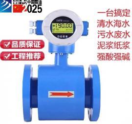 EMFM大口径智能电磁流量计 污水液体电镀防腐泥浆