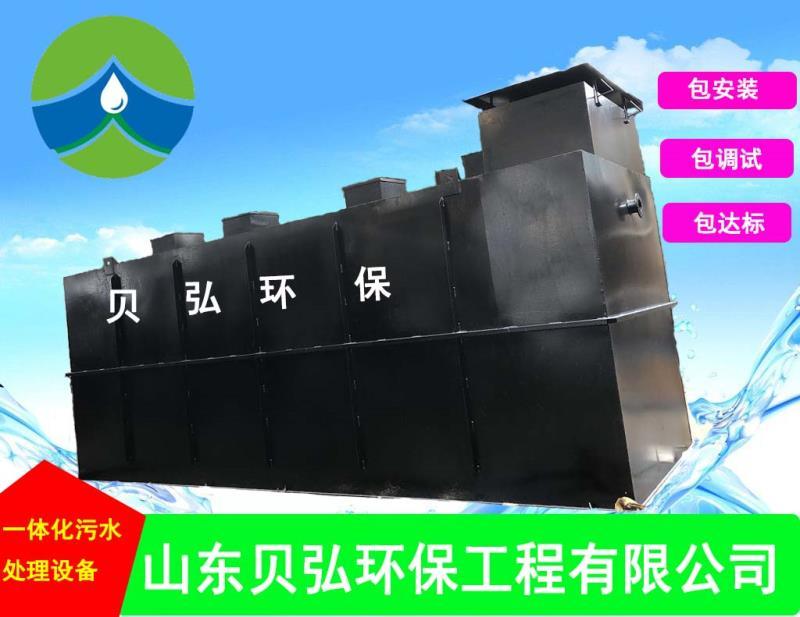 煤矿污水处理 地埋式污水处理设备 处理量大 中水回用一体化贝弘