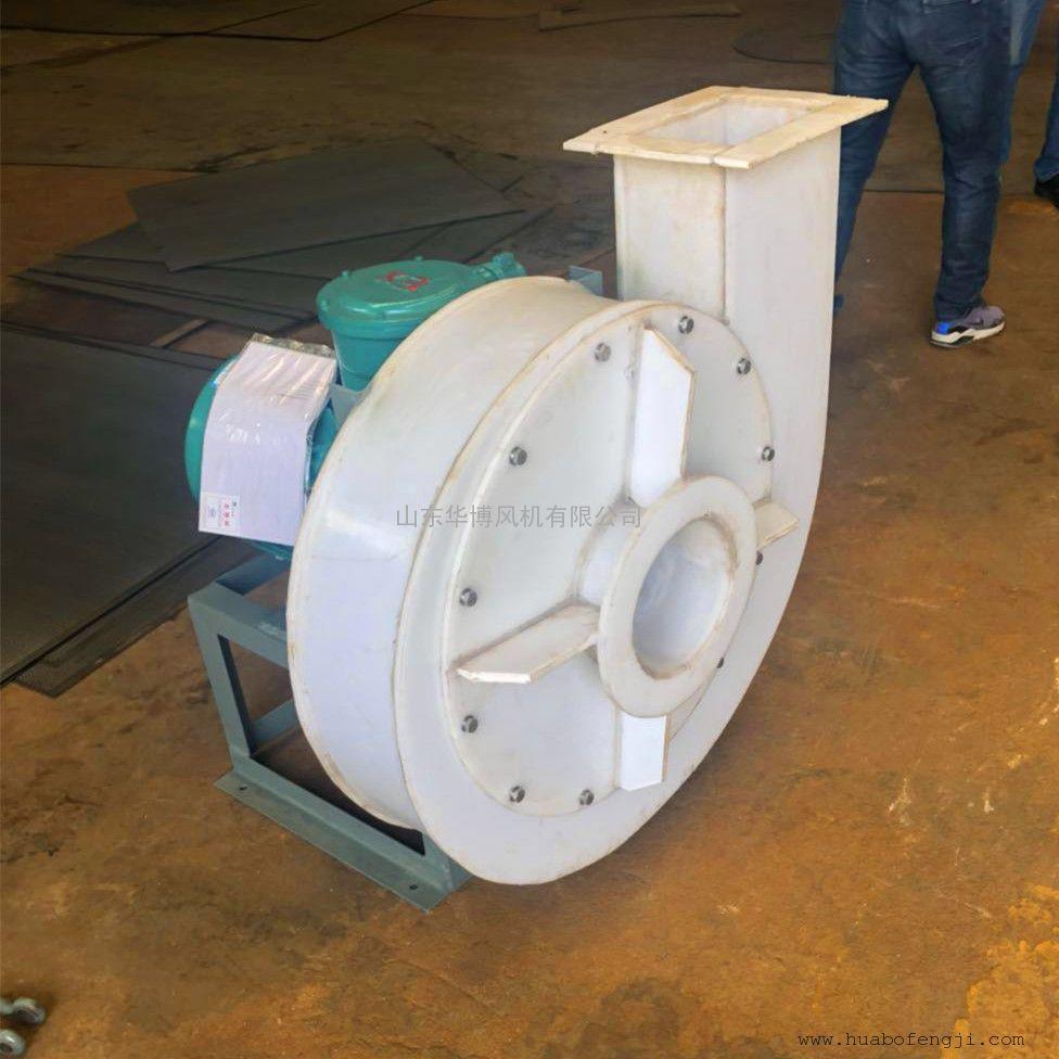 9-26塑料风机/高压塑料风机/华博风机