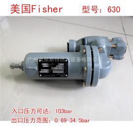 美国Fisher费希尔 630燃气调压阀