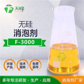 无硅消泡剂天峰品牌的效果 天峰优惠