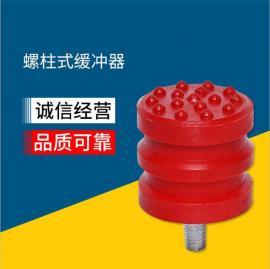 直径125*125螺柱式聚氨酯缓冲器 起重机行车防撞块 电梯缓冲器