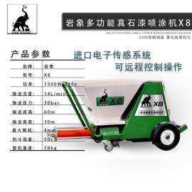 岩象X8薄型防火涂料 真石漆喷涂机 体积小 方便运输 效率高