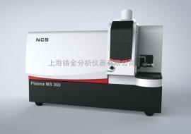 ICP-MS电感耦合等离子体质谱仪PlasmaMS 300