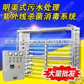厂家直销紫外线杀菌灯器/紫外线消毒设备明渠排架