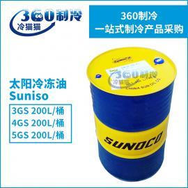 原装美国太阳冷冻油3GS/4GS/5GS(D)润滑油冷冻机油200L