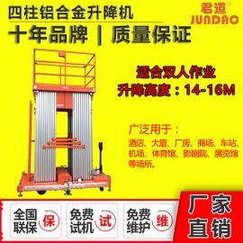 四柱式�X合金升降�C16米高升降平�_