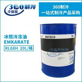 英国冰熊Uniqema有利凯玛冷冻油Emkarate RL68H冷冻机油原装20L