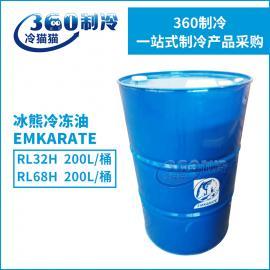 英国冰熊Uniqema有利凯玛冷冻油Emkarate RL68H容量200L