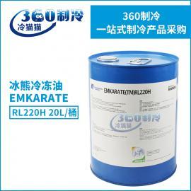 原装冰熊RL220H冷冻油原装中央空调冷冻机油Emkarate润滑油