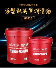 ��倍GS220�P�油