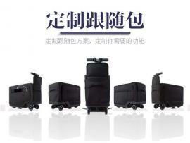 智能蓝牙行李箱自动行走行李箱方案 自动跟随行李箱一键召回