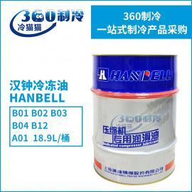 汉钟冷冻油HBR-B01B02B03B04B05中央空调压缩机冷冻机油润滑油