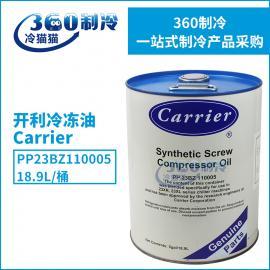 Carrier开利原装冷冻油PP23BZ110005C 18.9L空调冷冻机油润滑油