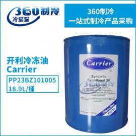 原装开利冷冻油PP23BZ101005-1中央空调冷冻机油开利101润滑油