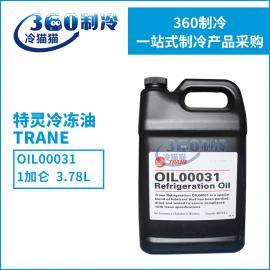 TRANE特灵原装冷冻油OIL00031润滑油31号1加仑3.79升