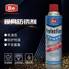 DE模具防锈剂