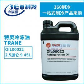 TRANE特灵原装冷冻油OIL00022包邮22号冷冻机油2.5加仑润滑油