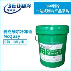 正品麦克维尔冷冻油麦克维尔C油McQuay冷冻机油润滑油