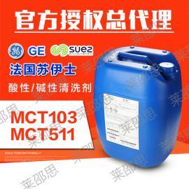 特供美国GE微电子产业 通用贝迪反渗透清洗剂MCT103酸性清洗剂