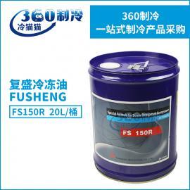 正品复盛冷冻油 FS150R 20L 复盛压缩机冷冻机油润滑油 包邮