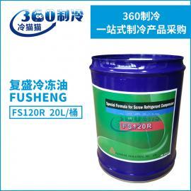 正品复盛冷冻油 FS120R 20L复盛压缩机冷冻机油包邮空调润滑油