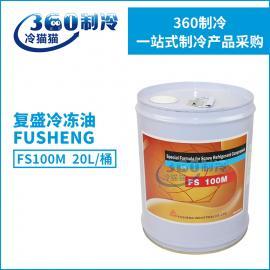 正品复盛冷冻油 FS100M 20L压缩机冷冻机油中央空调机组润滑油