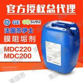 美国GE阻垢剂MDC220 纯水系统处理专用除垢剂 反渗透膜药剂