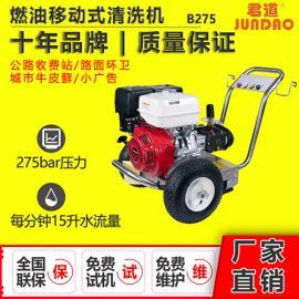 城市环卫B275高压清洗机