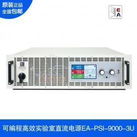 德国EA 可编程高效实验室直流电源EA-PSI-9000-3U