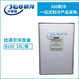 比泽尔压缩机专用冷冻油Bitzer冷冻机油B100润滑油10L