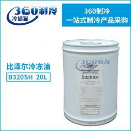 比泽尔压缩机专用冷冻油Bitzer冷冻机油B320SH润滑油20L