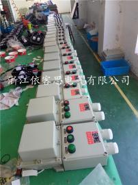 水泵防爆磁力启动器铝合金防爆电磁起动器