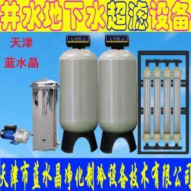 1-50吨大型工业水处理设备井水地下水超滤设备过滤器净化器