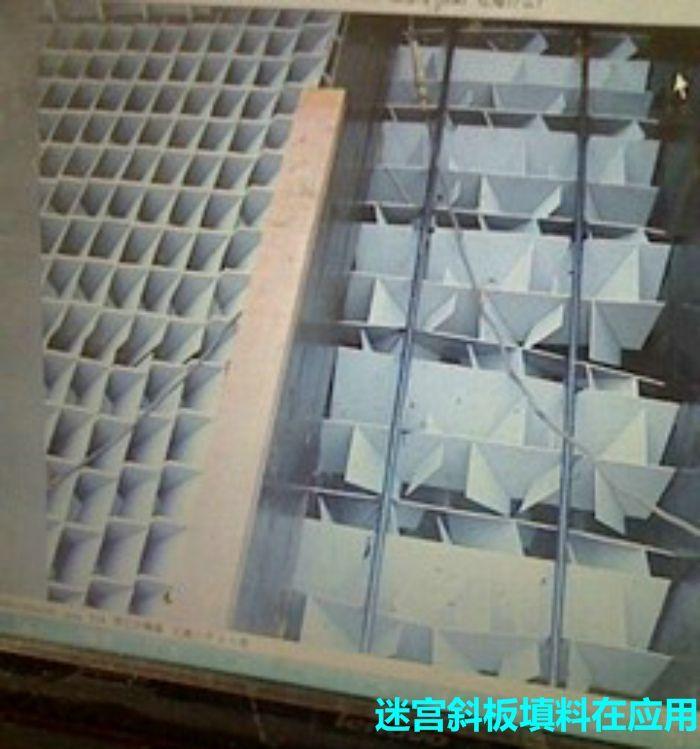 迷宫斜板型填料