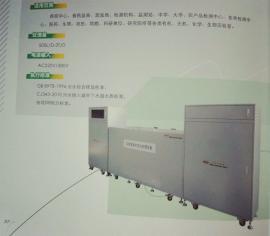 奥坤莱环境监测实验室污水处理设备无人值守