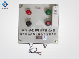 燃信�崮墁F�出售220V燃���嘴防爆�b控高能�c火器RXFY-20