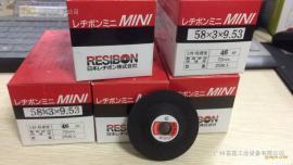 日本RESIBON(威宝)工业级角磨片及切割片:角磨片 58*3*9.53 46