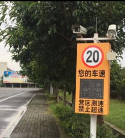 车辆拍照测速监控系统 平板雷达车速提示屏