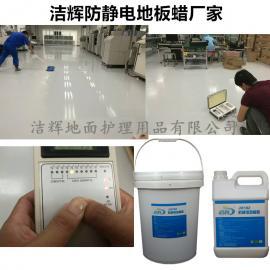 工厂防静电地板蜡 防静电蜡使用 防静电地板蜡使用方法 地板蜡牌