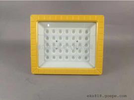 加油站防爆防水led灯EKS97小型100W瓦室外方形泛光灯仓库投光灯