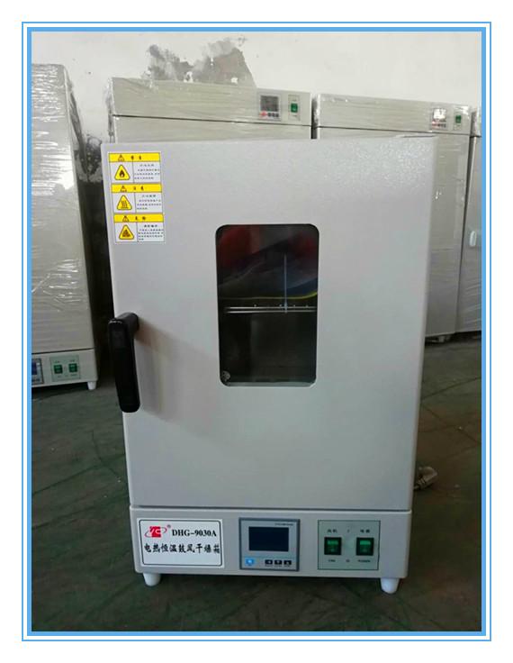 医用,实验室干烤灭菌器 GKQ-9030A 30L