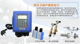 USN超声波流量计 无需破管/便携 非接触式流量计