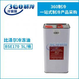 原装比泽尔冷冻油BSE170压缩机冷冻机油螺杆离心机专用油5L
