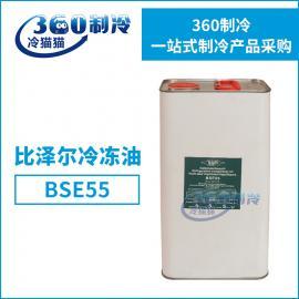 Bitzer比泽尔BSE55冷冻油压缩机冷冻机油中央空调专用润滑油1L