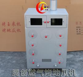 燃气烤地瓜炉烤红薯机烤玉米机厂家直销,无烟环保烤地瓜机