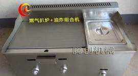 多功能燃气扒炉炸锅组合机,手抓饼扒炉铁板烧炉油炸锅一体机