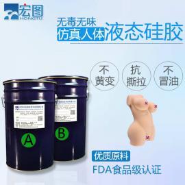 环保无毒人体硅胶 质量好的人体硅胶厂家