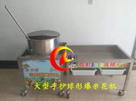 多功能圆球形爆米花机厂家,美式焦糖爆米花的做法配方和成本