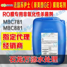 正品代理美国GE通用贝迪药剂MBC781反渗透杀菌剂